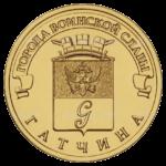 10 рублей 2016г. СПМД Гатчина (мешковая)