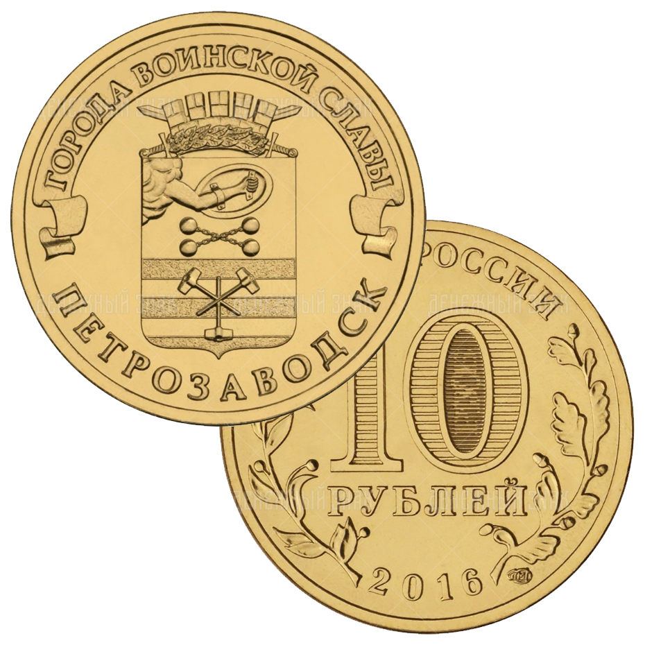 10 рублей 2016г. СПМД Петрозаводск (мешковая)