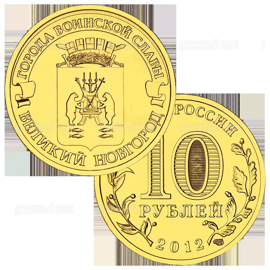 10 рублей 2012г. СПМД Великий Новгород (мешковая)