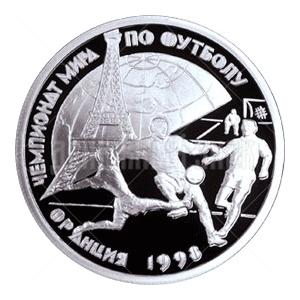 1 рубль 1997г. Пруф ЛМД Чемпионат мира по футболу 1998г. (Франция)