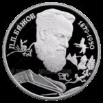 2 рубля 1994г. Пруф ЛМД 115-летие со дня рождения П.П. Бажова