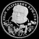 2 рубля 1994г. Пруф ЛМД 225-летие со дня рождения И. А. Крылова