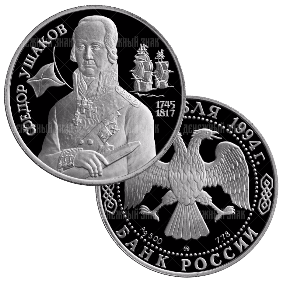 2 рубля 1994г. Пруф ММД 250-летие со дня рождения Ф.Ф. Ушакова