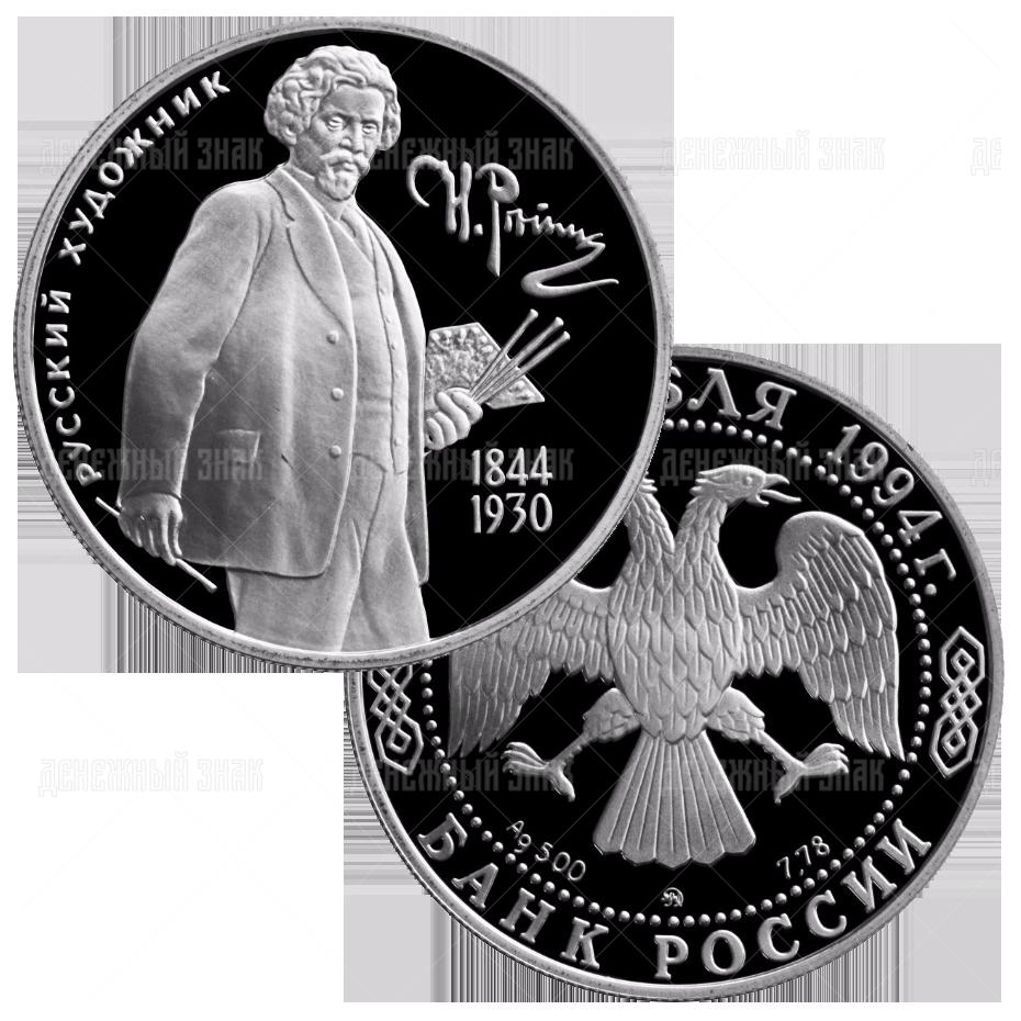2 рубля 1994г. Пруф ММД 150-летие со дня рождения И.Е. Репина
