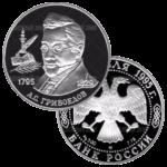 2 рубля 1995г. Пруф ММД 200-летие со дня рождения А.С. Грибоедова
