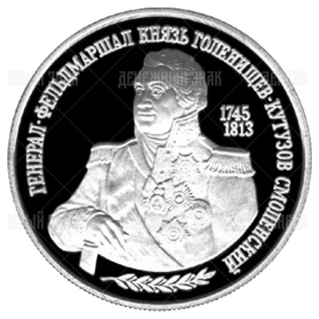 2 рубля 1995г. Пруф ММД 250-летие со дня рождения М.И. Кутузова