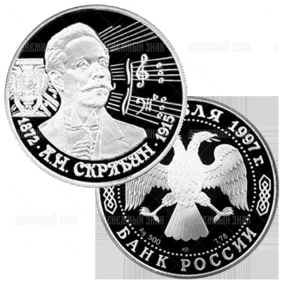 2 рубля 1997г. Пруф ММД 125-летие со дня рождения А.Н. Скрябина