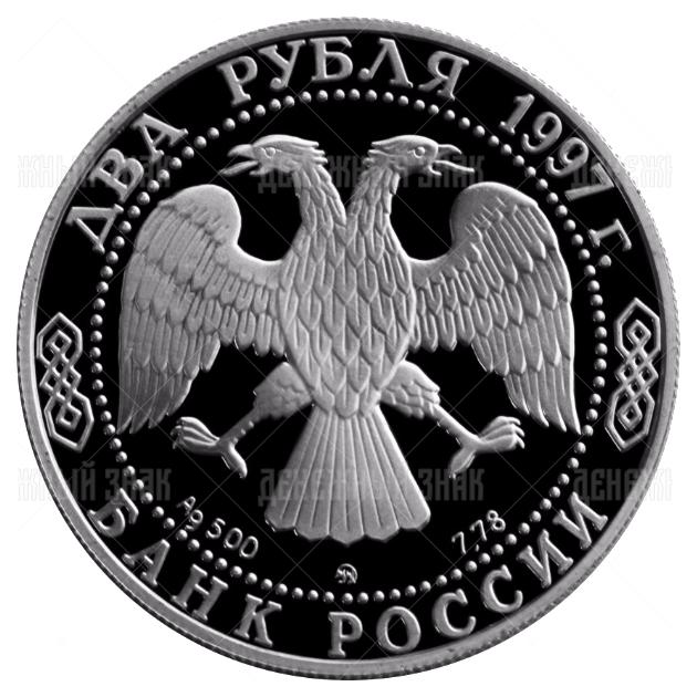 2 рубля 1997г. Пруф ММД 100-летие со дня рождения А.Л. Чижевского