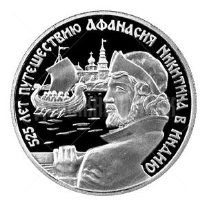 2 рубля 1997г. Пруф ММД 525 лет путешествию Афанасия Никитина в Индию (Ладья)