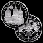 3 рубля 1992г. Пруф ЛМД Троицкий собор, Санкт-Петербург