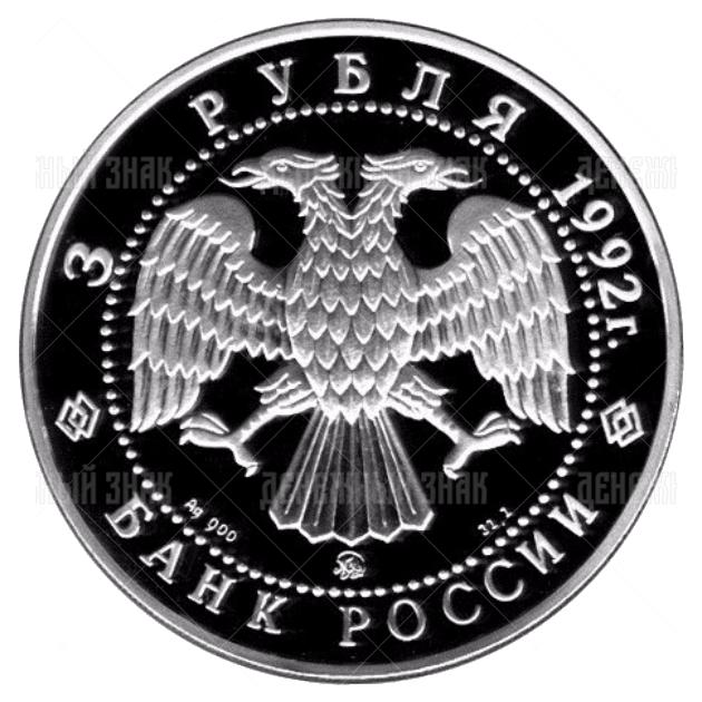 3 рубля 1992г. Пруф ММД Академия наук
