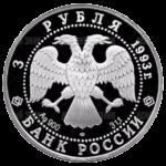 3 рубля 1993г. Пруф ЛМД Футбол, 1910г.