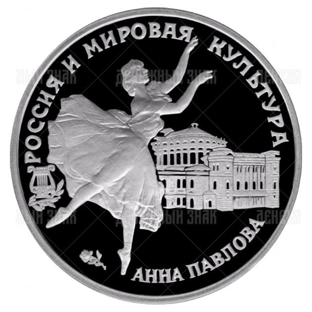 3 рубля 1993г. Пруф ЛМД Анна Павлова