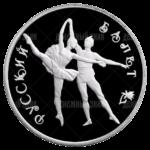 3 рубля 1994г. Пруф ЛМД Русский балет
