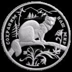 3 рубля 1994г. Пруф ММД Соболь