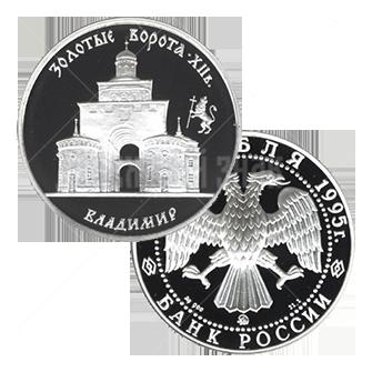 3 рубля 1995г. Пруф ММД Золотые ворота, XII в., г. Владимир