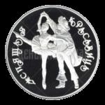 3 рубля 1995г. Пруф ЛМД Спящая красавица