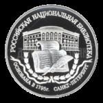 3 рубля 1995г. Пруф ЛМД 200-летие основания первой Российской национальной библиотеки, г. Санкт-Петербург