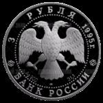 3 рубля 1995г. Пруф ЛМД Рысь