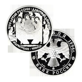 3 рубля 1996г. Пруф ЛМД Дмитрий Донской (Троица)