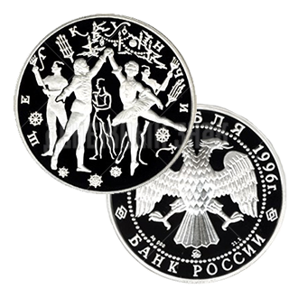 3 рубля 1996г. Пруф ЛМД Щелкунчик (Бал)