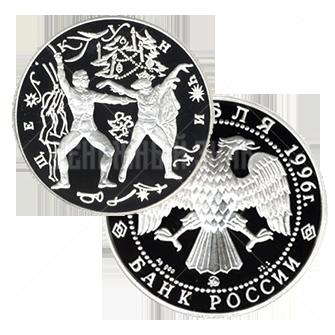 3 рубля 1996г. Пруф ЛМД Щелкунчик (Поединок)