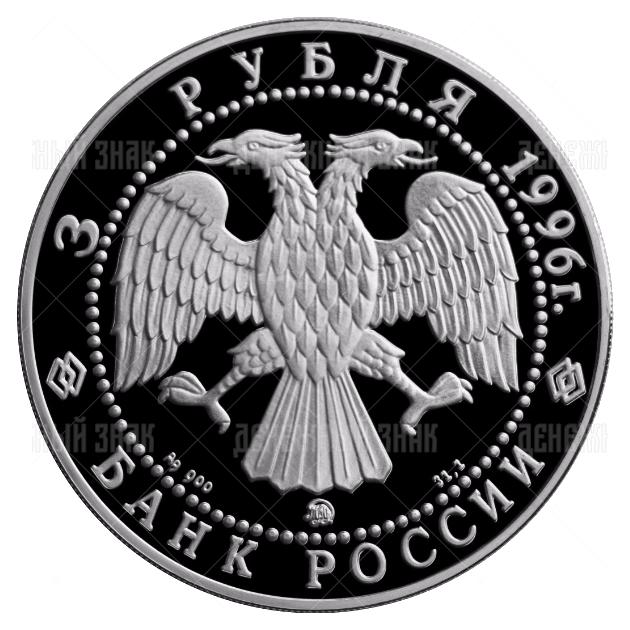 3 рубля 1996г. Пруф ММД 300-летие Российского флота (Ледокол Ермак)