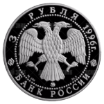 3 рубля 1996г. Пруф ММД 300-летие Российского флота (Адмирал Кузнецов)