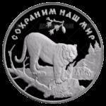3 рубля 1996г. Пруф ЛМД Амурский тигр