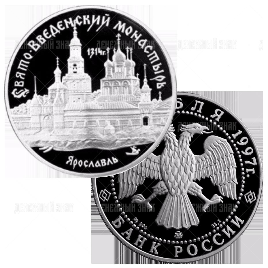 3 рубля 1997г. Пруф ММД Свято-Введенский монастырь, г. Ярославль