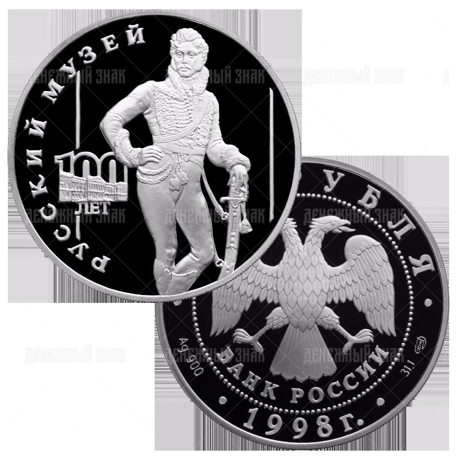 3 рубля 1998г. Пруф СПМД 100-летие Русского музея (Давыдов)
