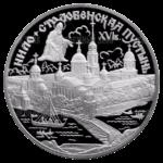 3 рубля 1998г. Пруф СПМД Нило-Столобенская пустынь