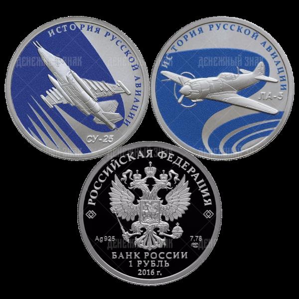 1 рубль Пруф СПМД История русской авиации 2016г. (комплект из 2 монет)