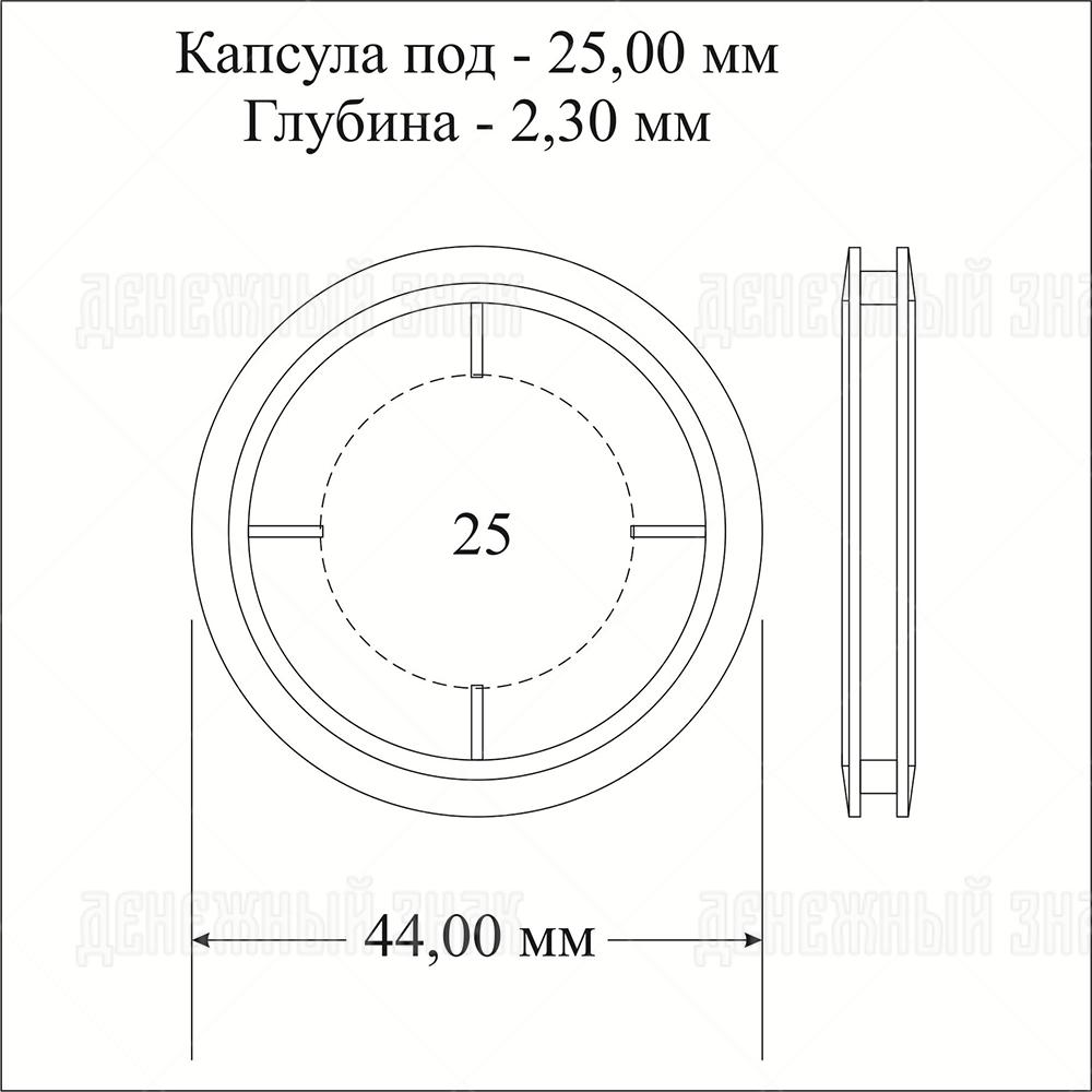 Капсула для монеты (25 мм)