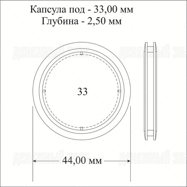 Капсула для монеты (33 мм)