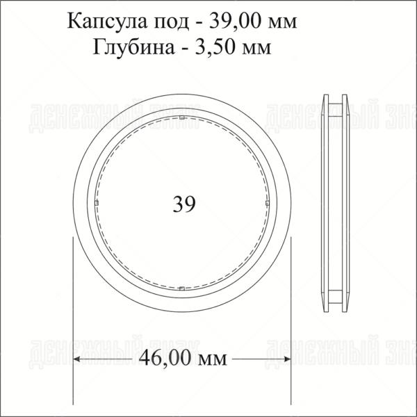 Капсула для монеты (39 мм)