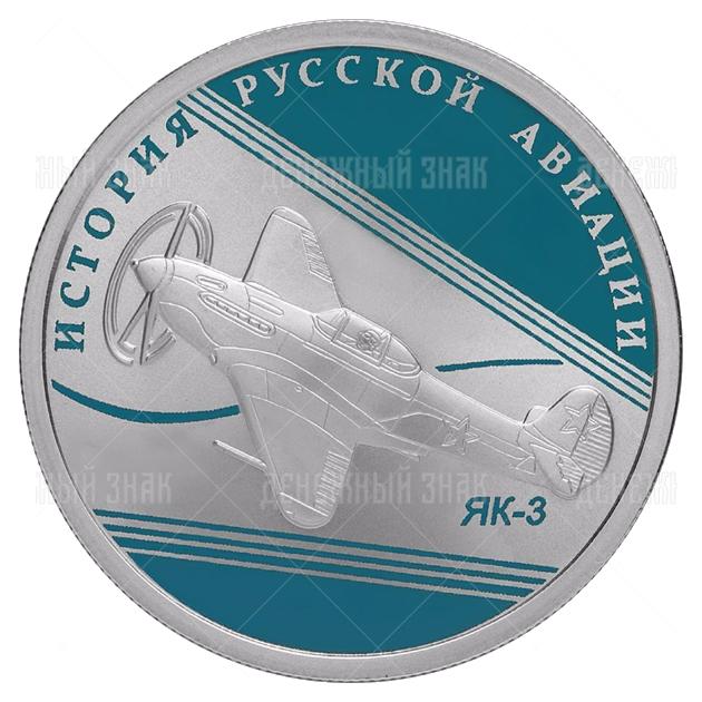 1 рубль 2014г. Пруф СПМД История русской авиации - ЯК-3