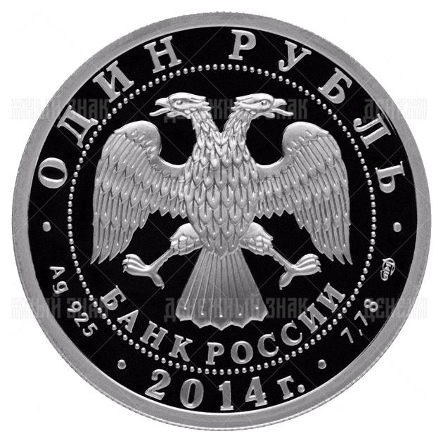 1 рубль 2014г. Пруф СПМД История русской авиации - БЕ-200