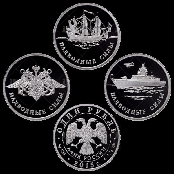1 рубль 2015г. Пруф ММД Надводные силы Военно-морского флота (комплект из 3 монет)