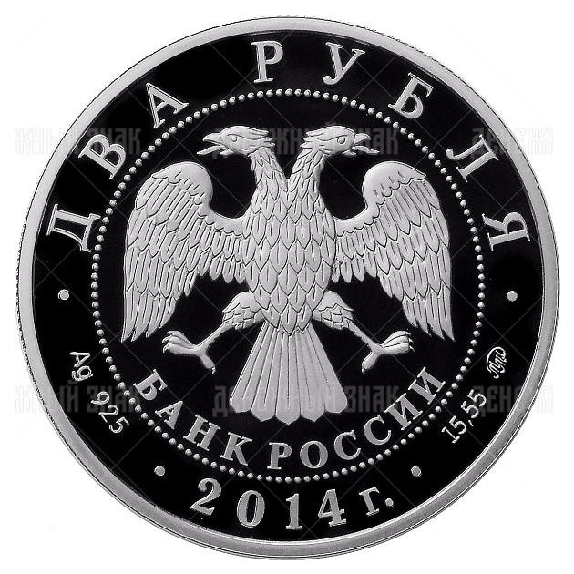 2 рубля 2014г. Пруф ММД Красная книга - Кулан