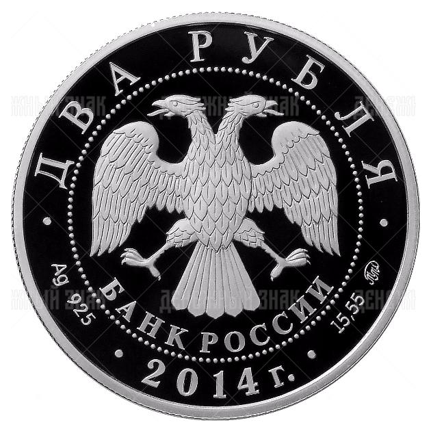 2 рубля 2014г. Пруф ММД Красная книга - Каравайка