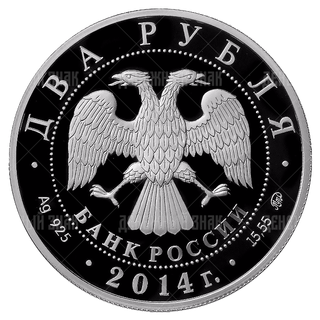 2 рубля 2014г. Пруф ММД Красная книга - Сом Солдатова