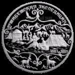 3 рубля 1999г. Пруф СПМД Н.М. Пржевальский (2-ая Тибетская Экспедиция)
