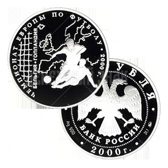 3 рубля Пруф ММД Чемпионат Европы по футболу 2000 г.
