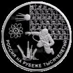 3 рубля 2000г. Пруф ММД Россия на рубеже тысячелетий. Наука