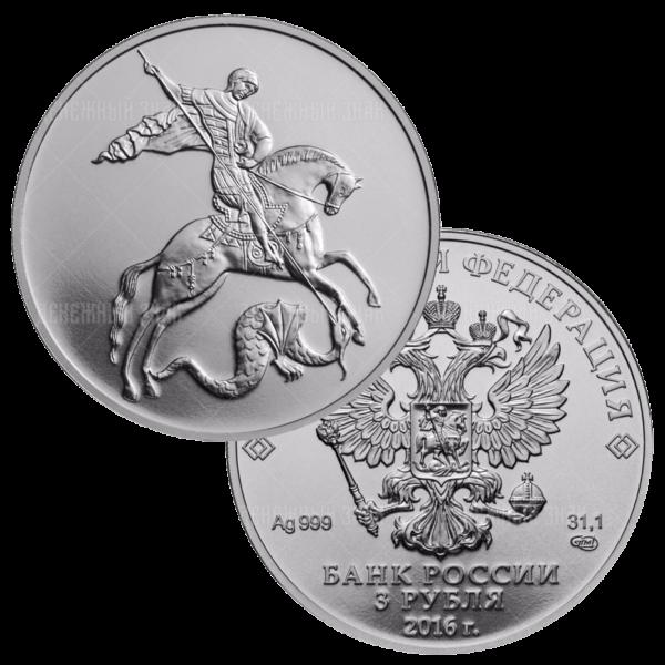 3 рубля 2016г. АЦ СПМД Инвестиционная монета. Георгий Победоносец