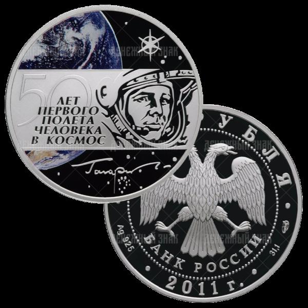 3 рубля 2011г. Пруф СПМД 50 лет первого полета человека в космос