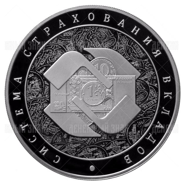 3 рубля 2014г. Пруф ММД Система страхования вкладов