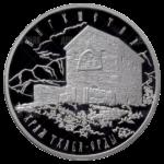 3 рубля 2014г. Пруф ММД Храм Тхаба-Ерды, Республика Ингушетия
