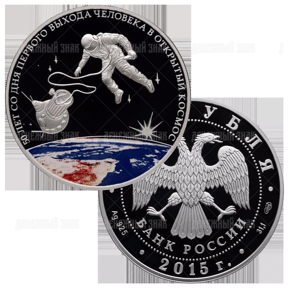 3 рубля 2015г. Пруф СПМД 50-летняя годовщина со дня первого выхода человека в открытый космос